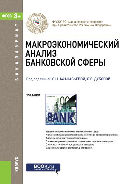 Коллектив авторов Макроэкономический анализ банковской сферы коллектив авторов макроэкономический анализ банковской сферы