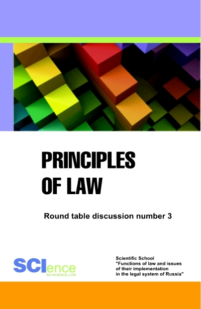 А. Г. Чернявский Principles of law. Round table discussion number 3 huangshan 1000g page 3