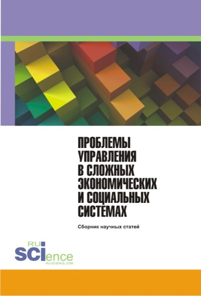 Коллектив авторов Проблемы управления в сложных экономических и социальных системах управленческие решения в экономических системах учебник для вузов