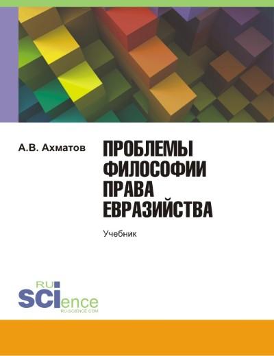 цена на А. Ахматов Проблемы философии права евразийства