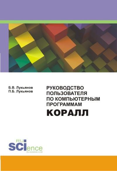 П. Б. Лукьянов Руководство Пользователя по компьютерным программам КОРАЛЛ