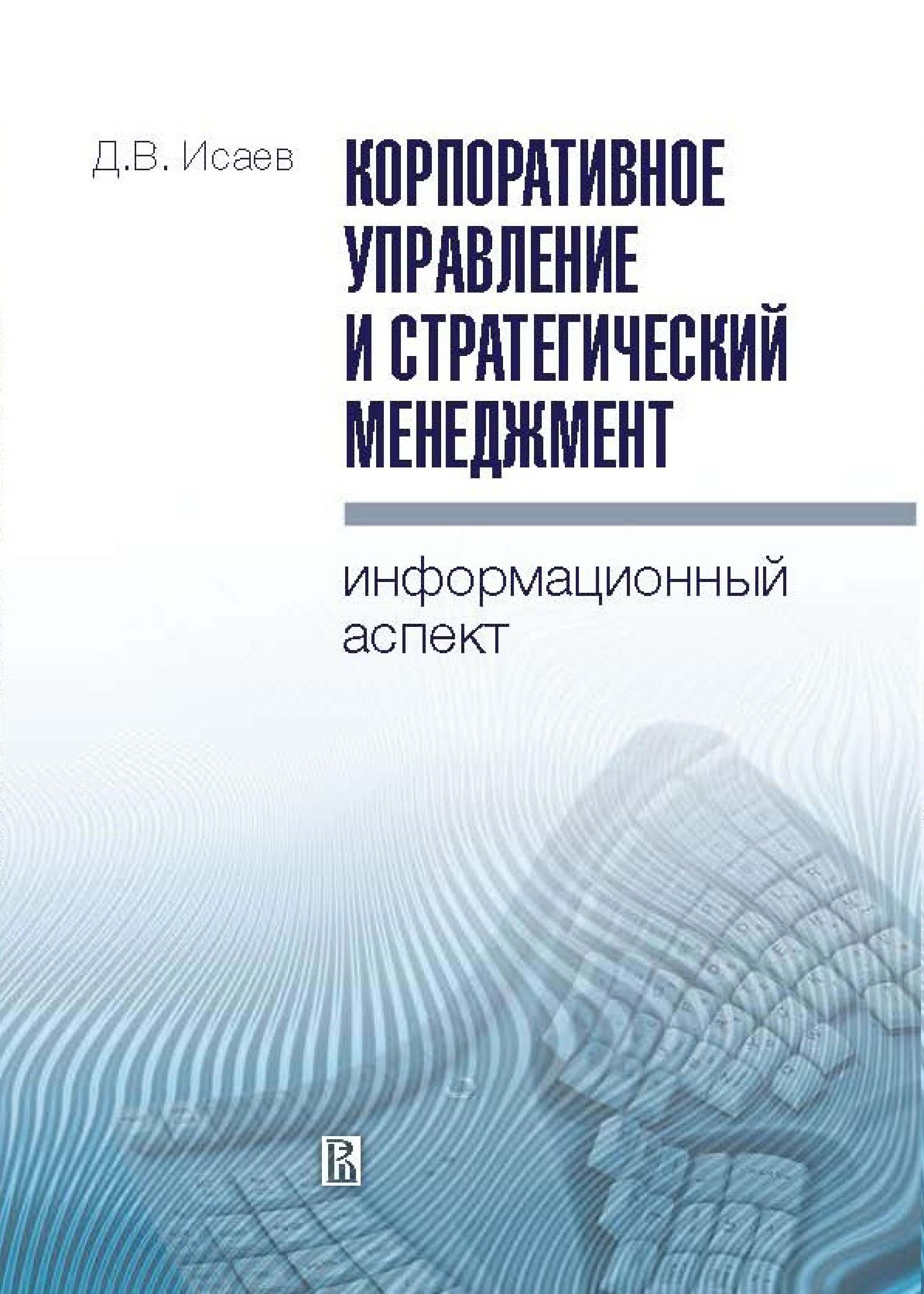Д. В. Исаев Корпоративное управление и стратегический менеджмент: информационный аспект