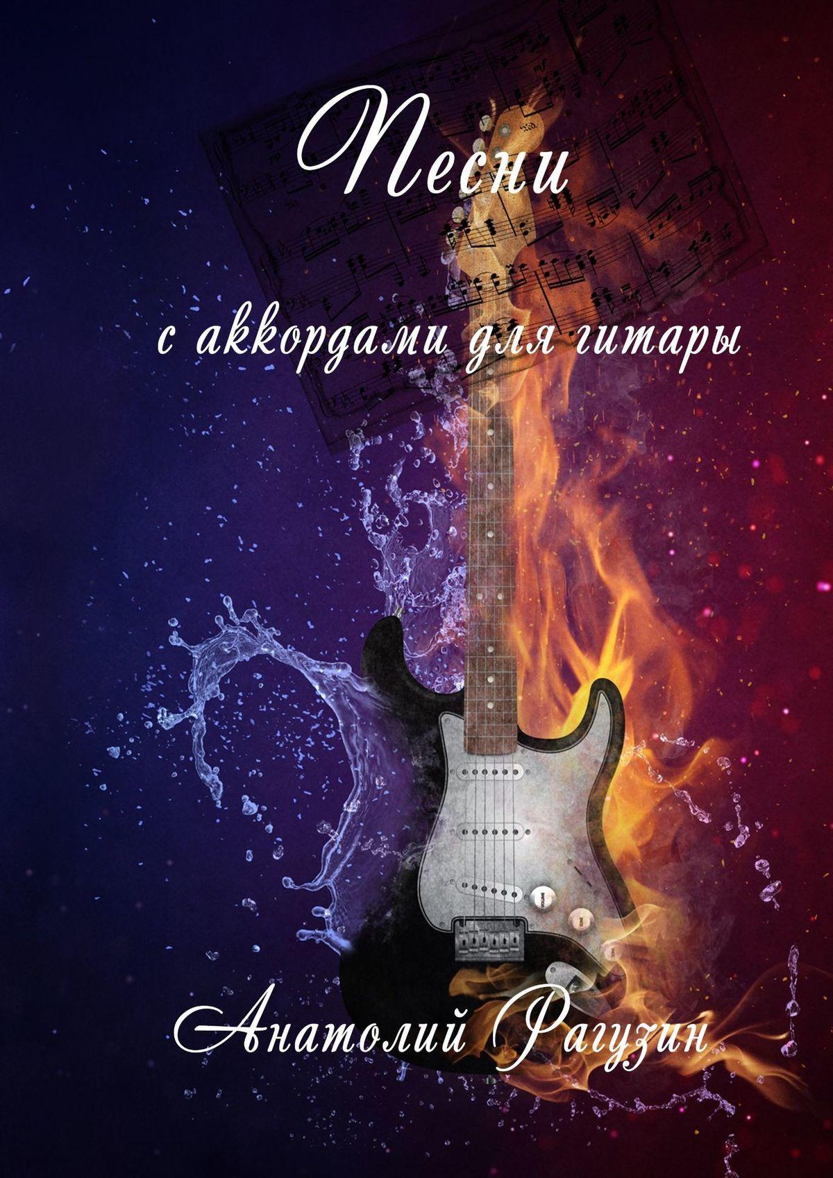 Анатолий Рагузин Песни. С аккордами для гитары некрасов н мужичок с ноготок стихи