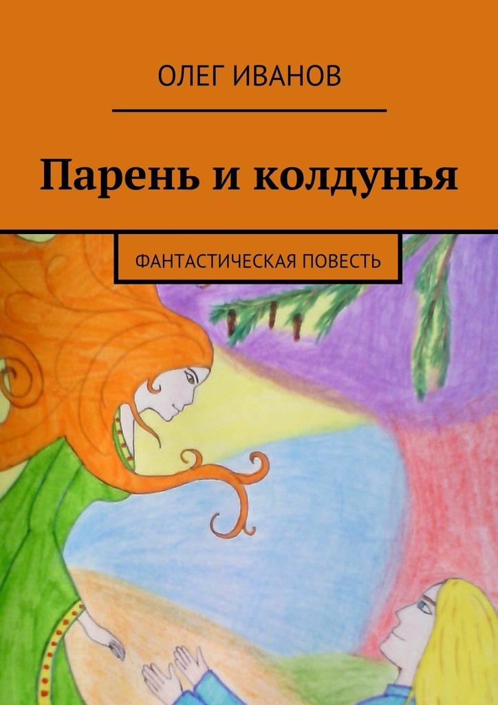 Олег Иванов Парень иколдунья. Фантастическая повесть короленко в в дурном обществе повесть