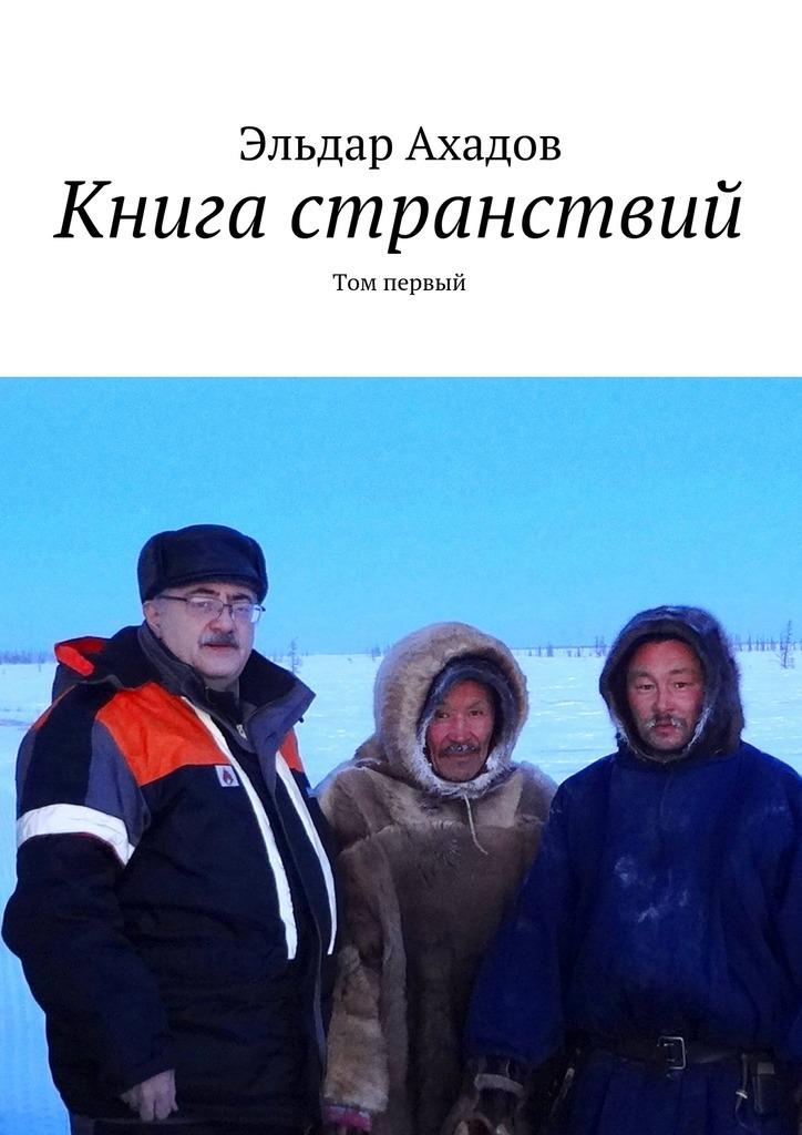 Эльдар Ахадов Книга странствий. Том первый фритьоф нансен на крайнем севере