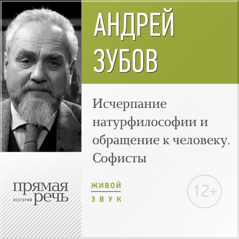 Андрей Зубов Лекция «Исчерпание натурфилософии и обращение к человеку. Софисты» андрей зубов
