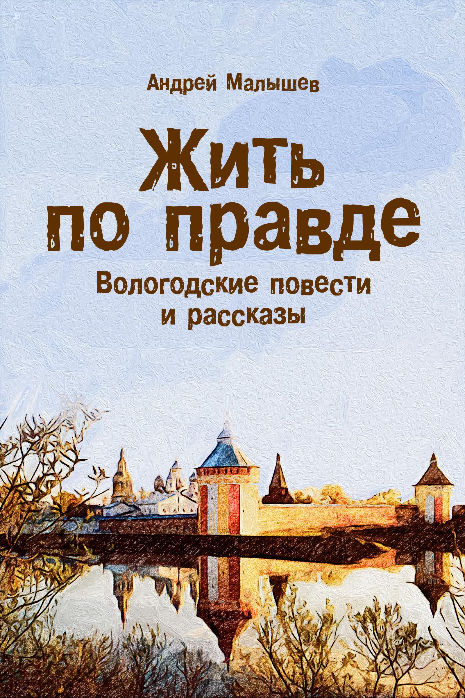 Андрей Малышев «Жить по правде. Вологодские повести и рассказы»