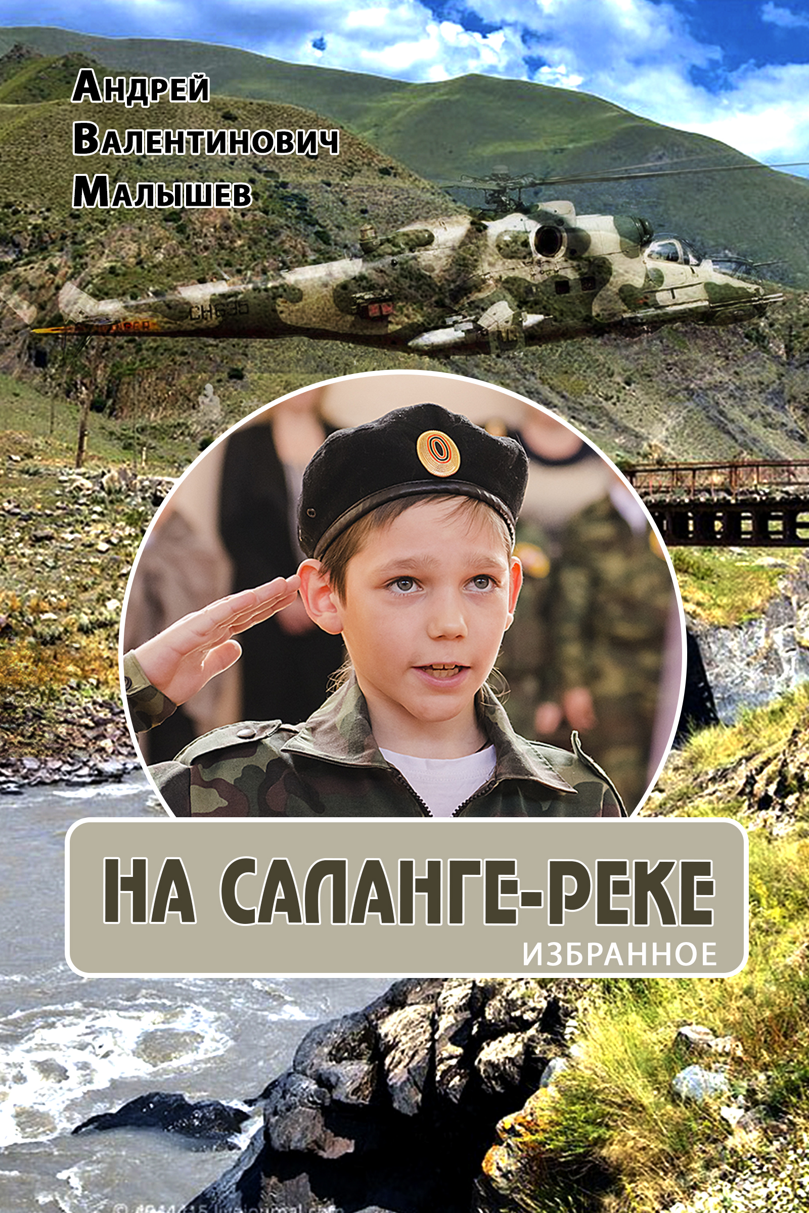 Андрей Малышев «На Саланге-реке: Избранное»