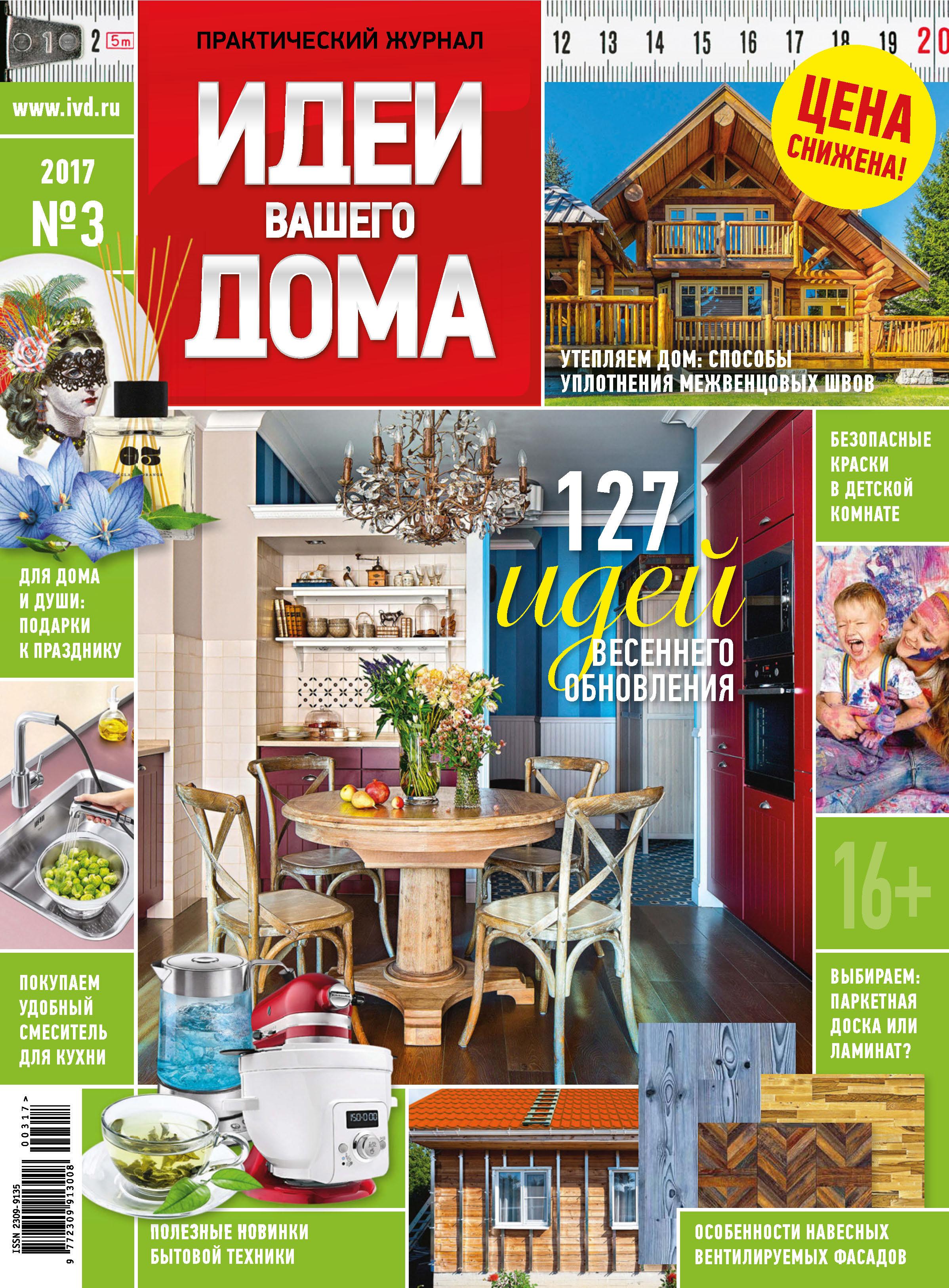 Отсутствует Идеи Вашего Дома №03/2017 отсутствует идеи вашего дома 11 2017