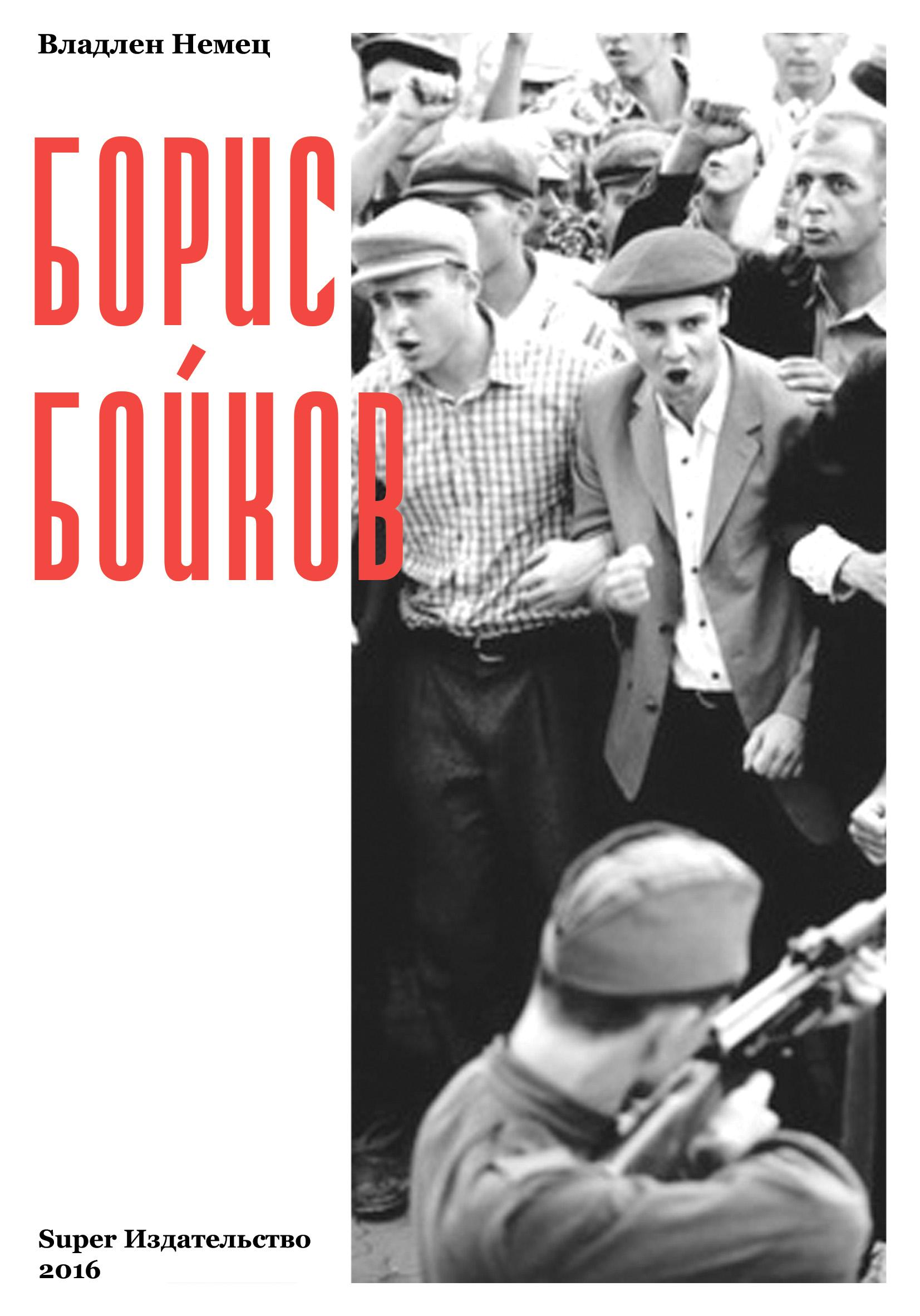 Владлен Немец Борис Бойков алексей владимирович бойков человечина оптом и в розницу