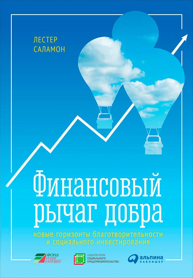 Обложка книги Финансовый рычаг добра: Новые горизонты благотворительности и социального инвестирования