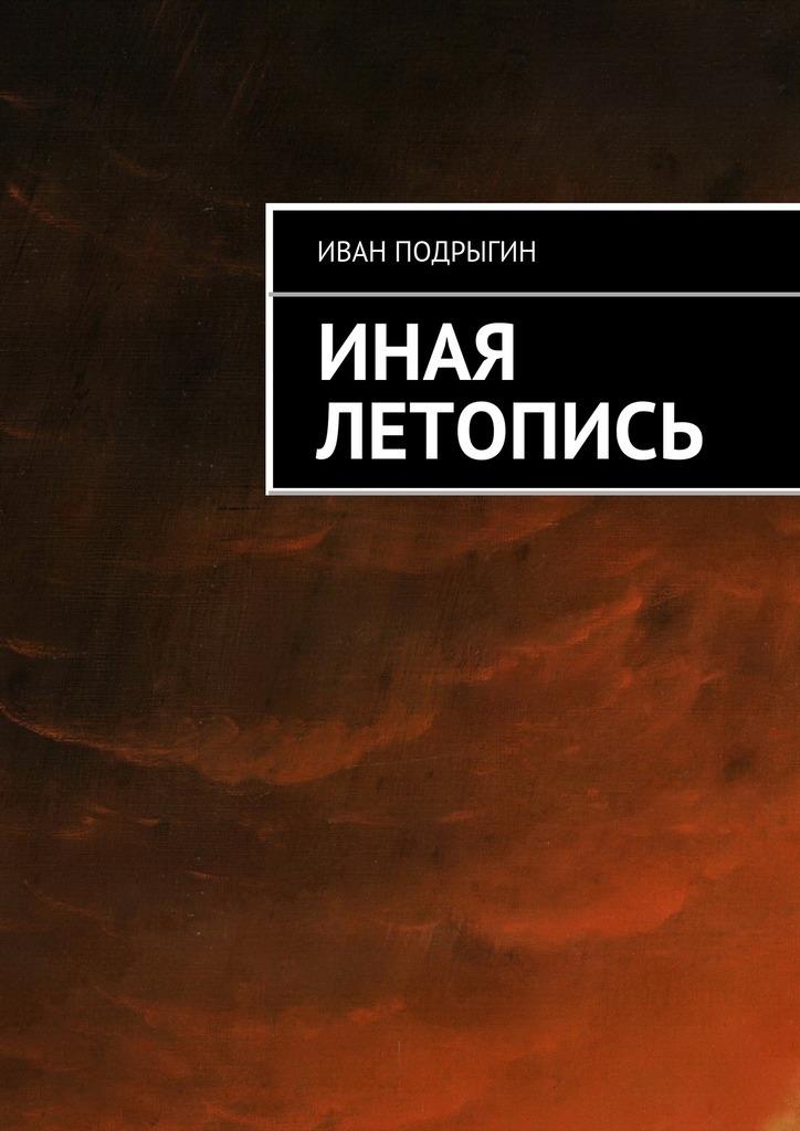 Иван Подрыгин Иная летопись цена