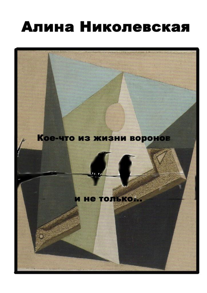 Алина Николевская Кое-что из жизни воронов и не только… алина николевская прозорливый идиот или ложимся вомрак