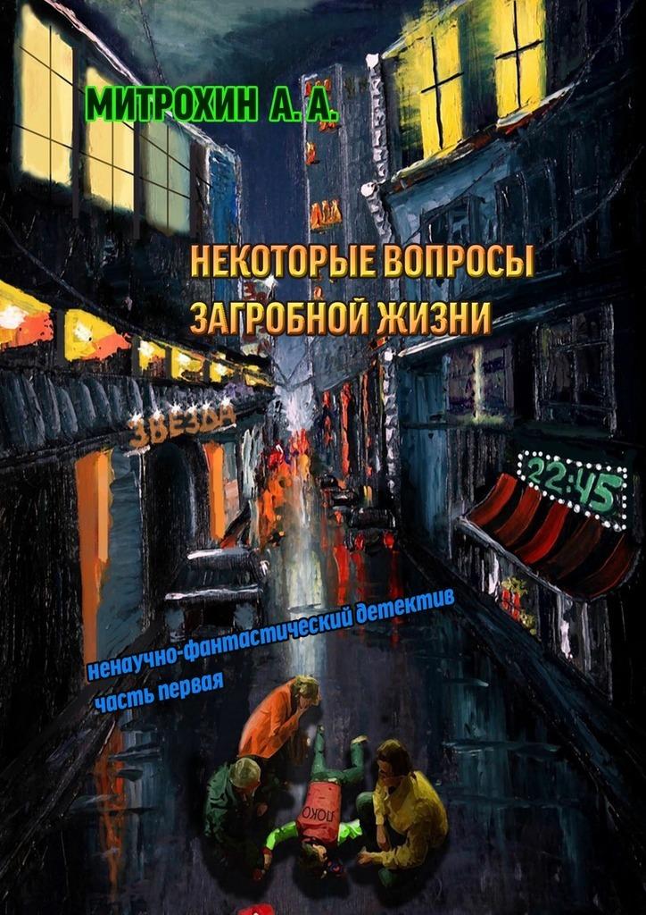 Алексей Анатольевич Митрохин Некоторые вопросы загробной жизни. Часть первая
