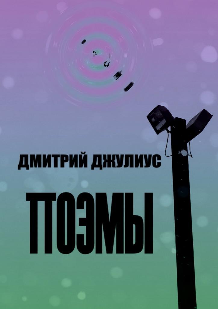 Дмитрий Джулиус Поэмы дмитрий соловьев поэмы
