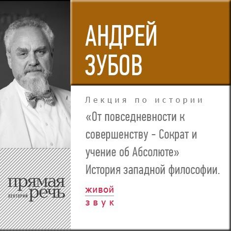 Андрей Зубов Лекция «От повседневности к совершенству – Сократ и учение об Абсолюте» андрей зубов