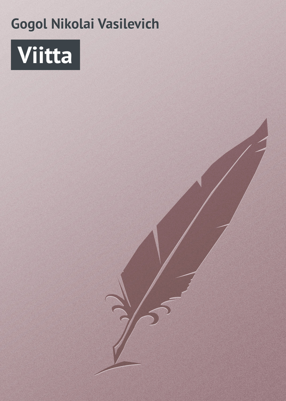 Николай Гоголь Viitta блокнот printio николай гоголь портрет работы фёдора моллера
