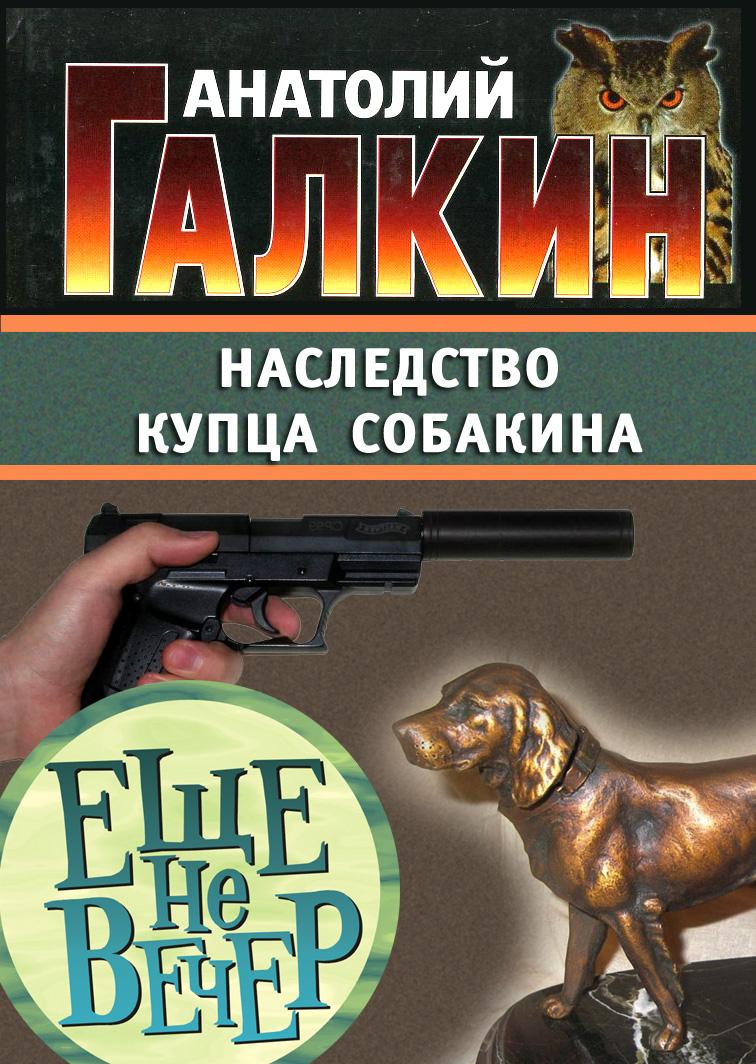 Анатолий Галкин Наследство купца Собакина