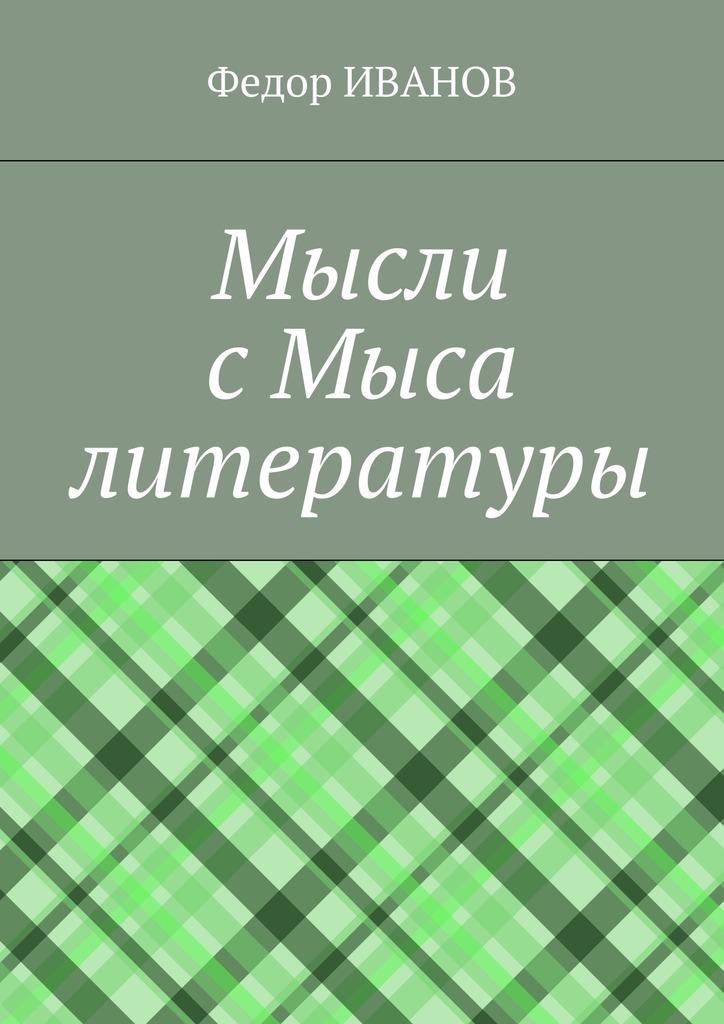 Федор Иванов Мысли с Мыса литературы цена и фото