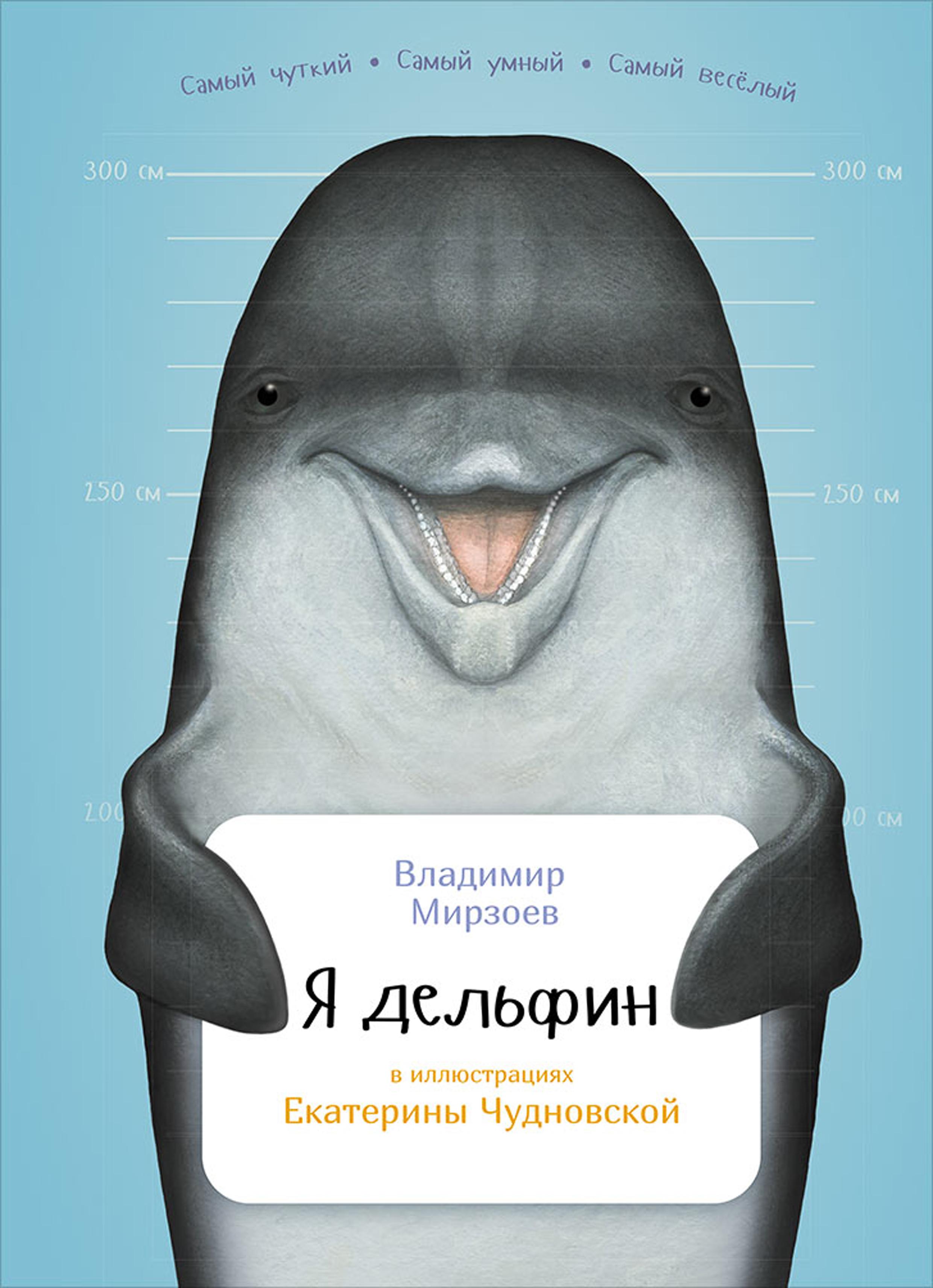 Владимир Мирзоев Я дельфин