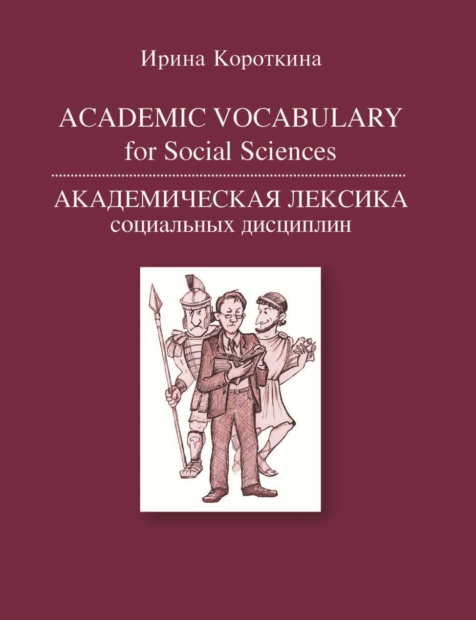 И. Б. Короткина Academic Vocabulary for Social Sciences / Академическая лексика социальных дисциплин fortec catalog