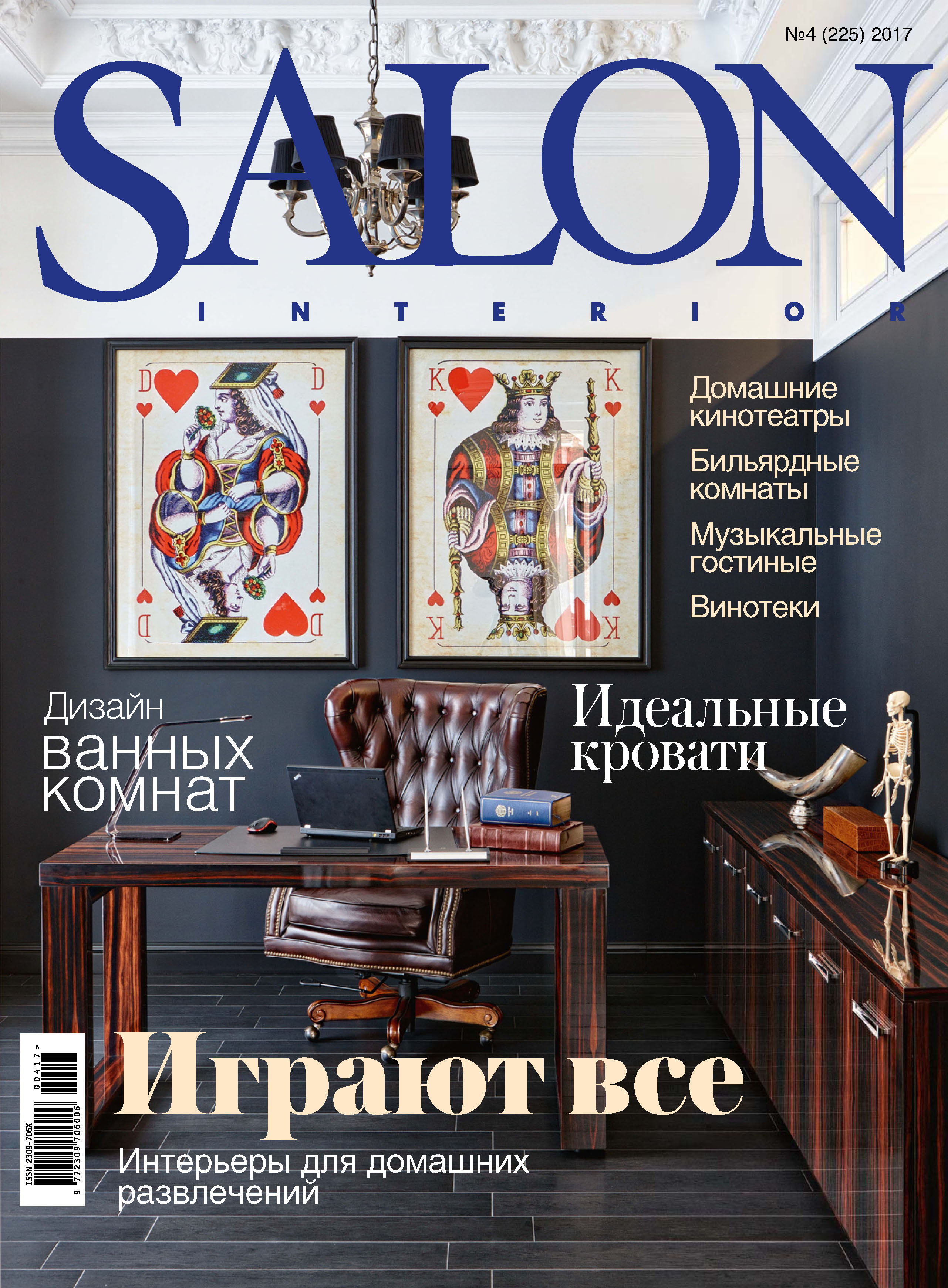 ИД «Бурда» SALON-interior №04/2017 masterclass interior design