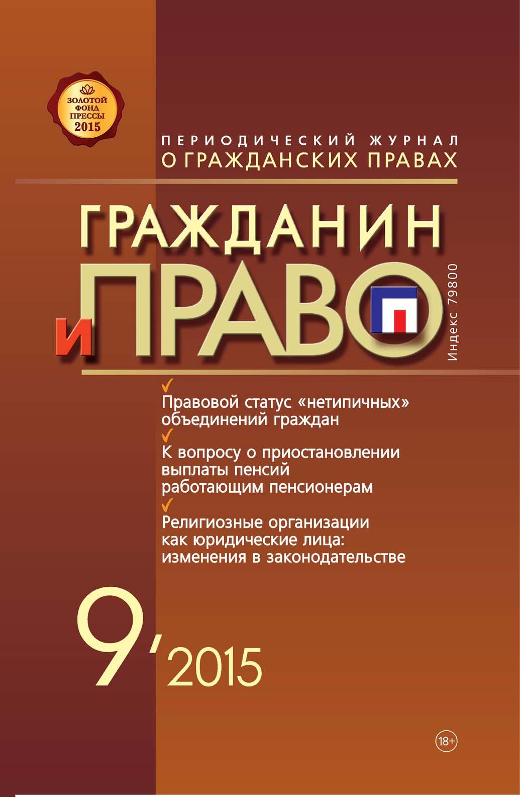 цена на Отсутствует Гражданин и право №09/2015