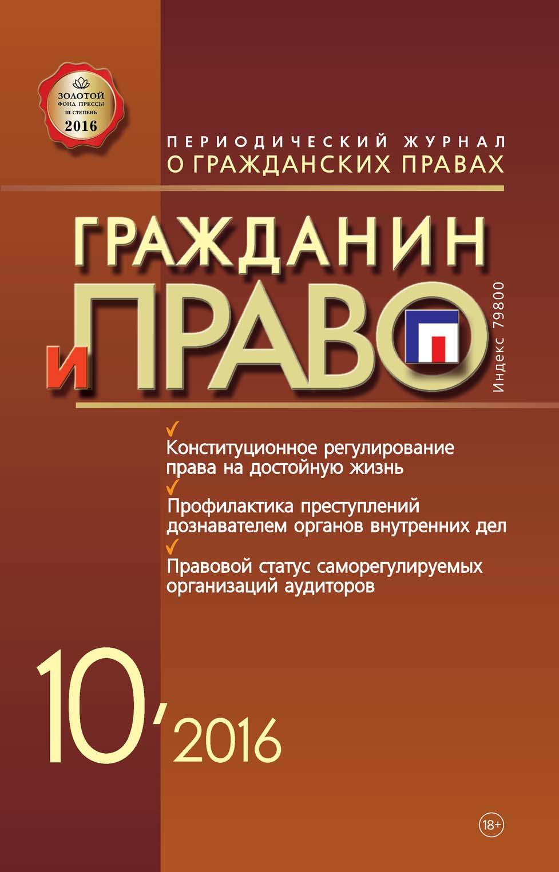 цена на Отсутствует Гражданин и право №10/2016