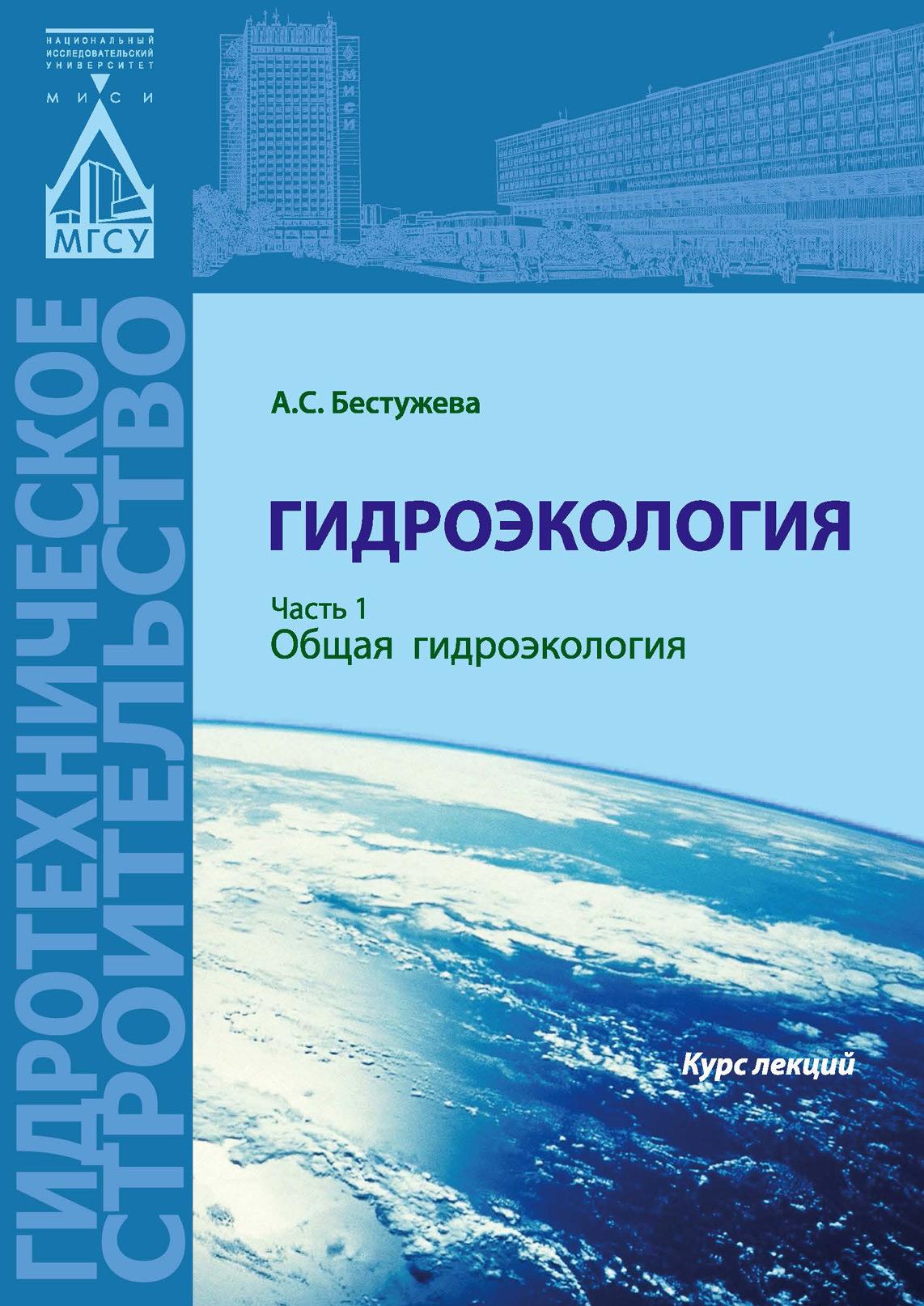 А. С. Бестужева Гидроэкология. Часть 1. Общая гидроэкология