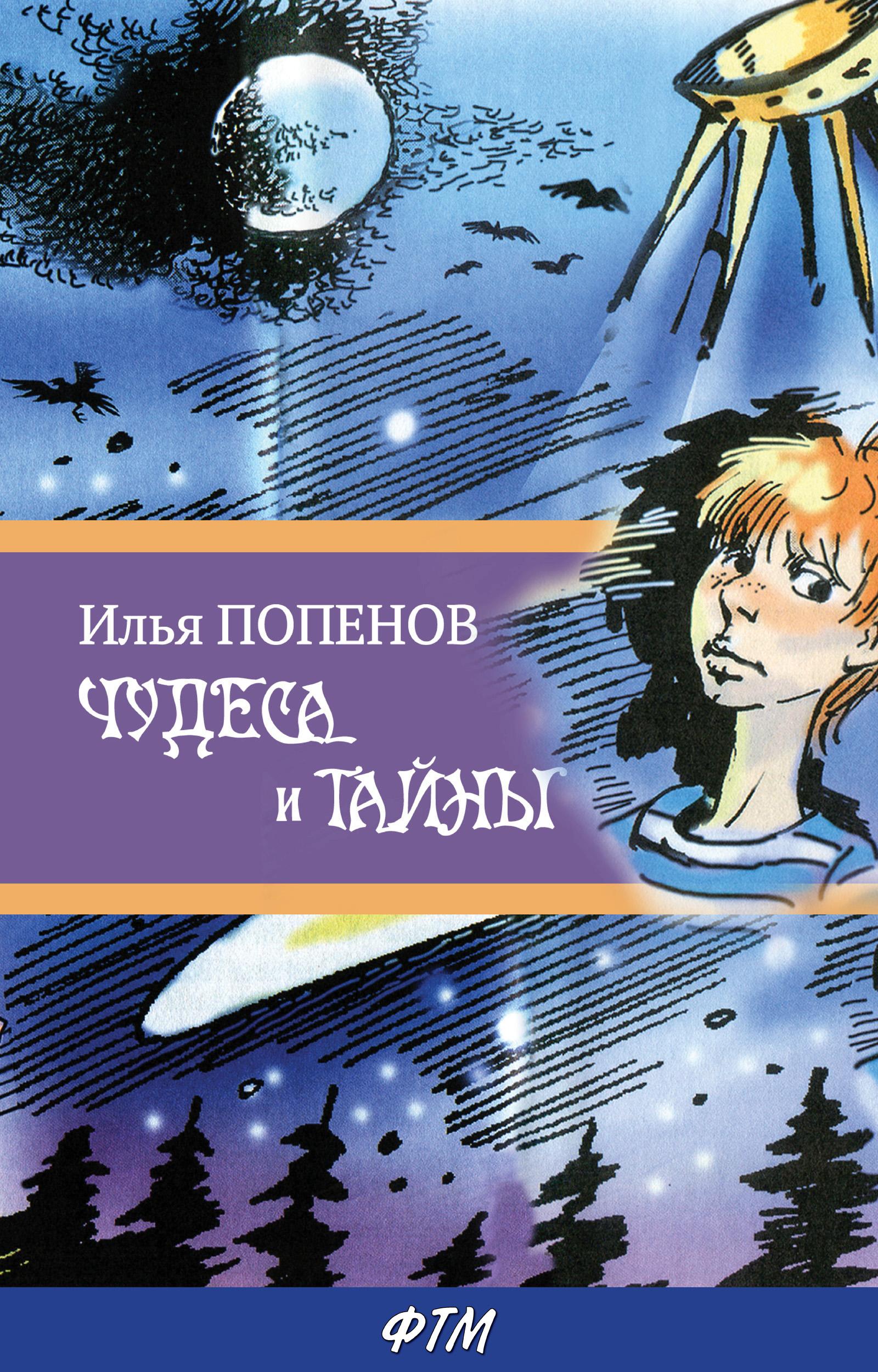 Илья Попенов Чудеса и тайны илья симанчук ниг разгадывает тайны