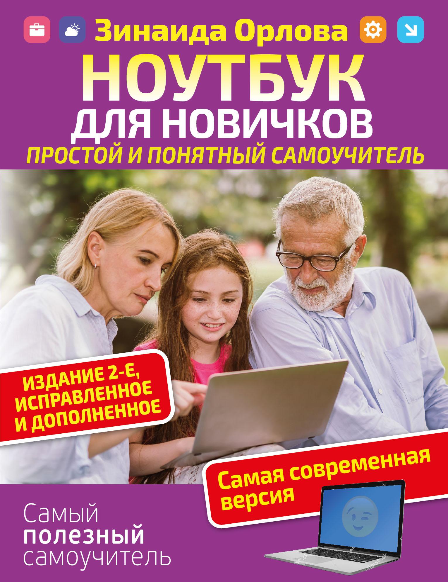 Зинаида Орлова Ноутбук для новичков. Простой и понятный самоучитель. ноутбук
