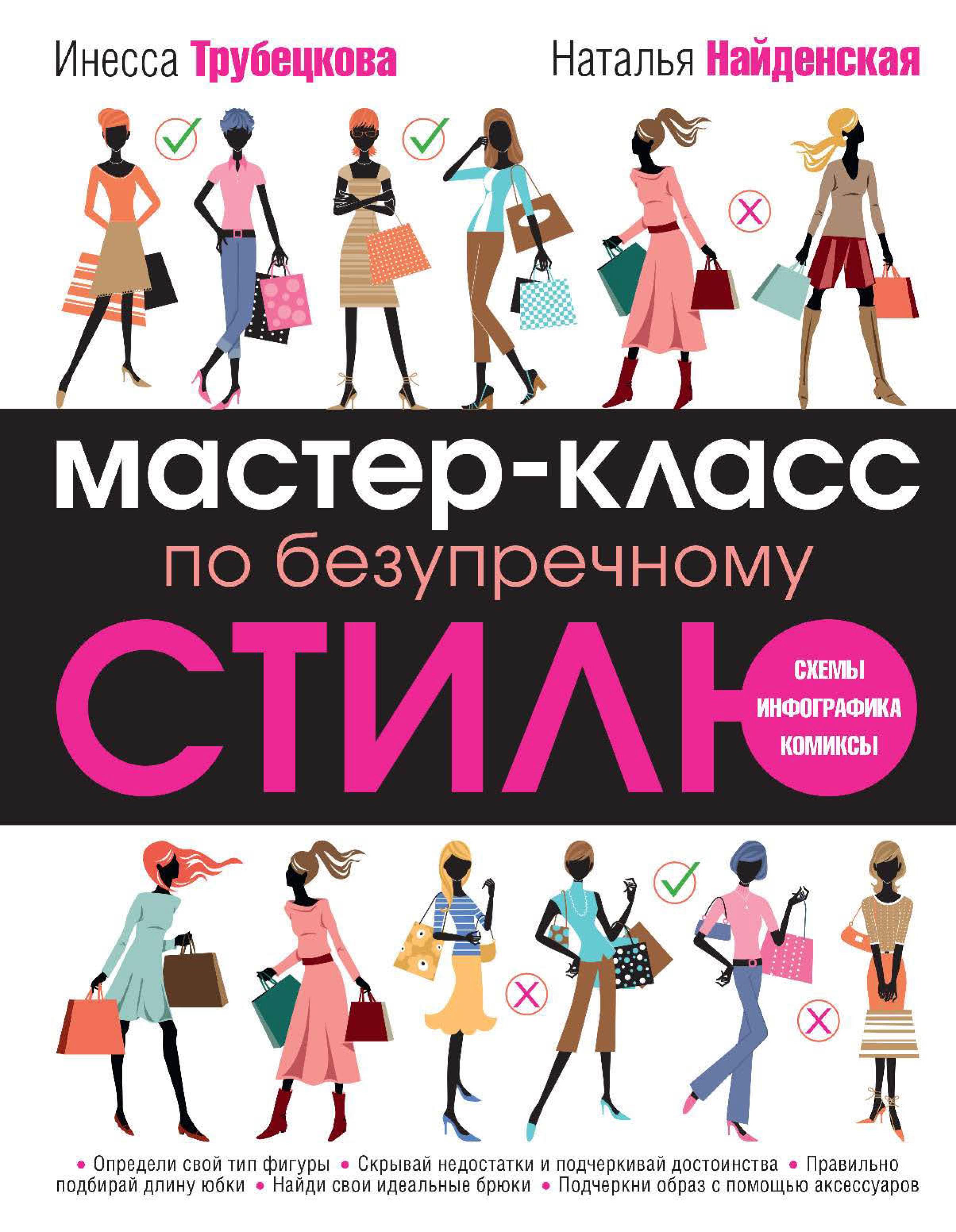 Наталия Найденская Мастер-класс по безупречному стилю найденская н трубецкова и мастер класс по безупречному стилю