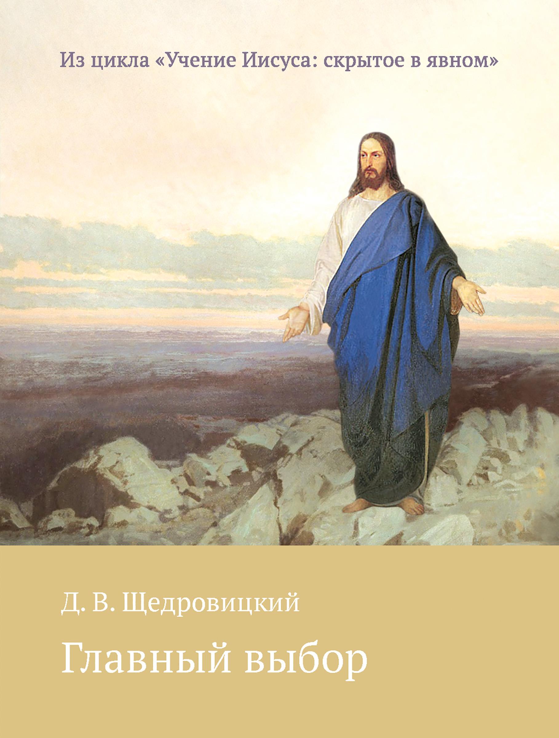 Главный выбор ( Дмитрий Щедровицкий  )