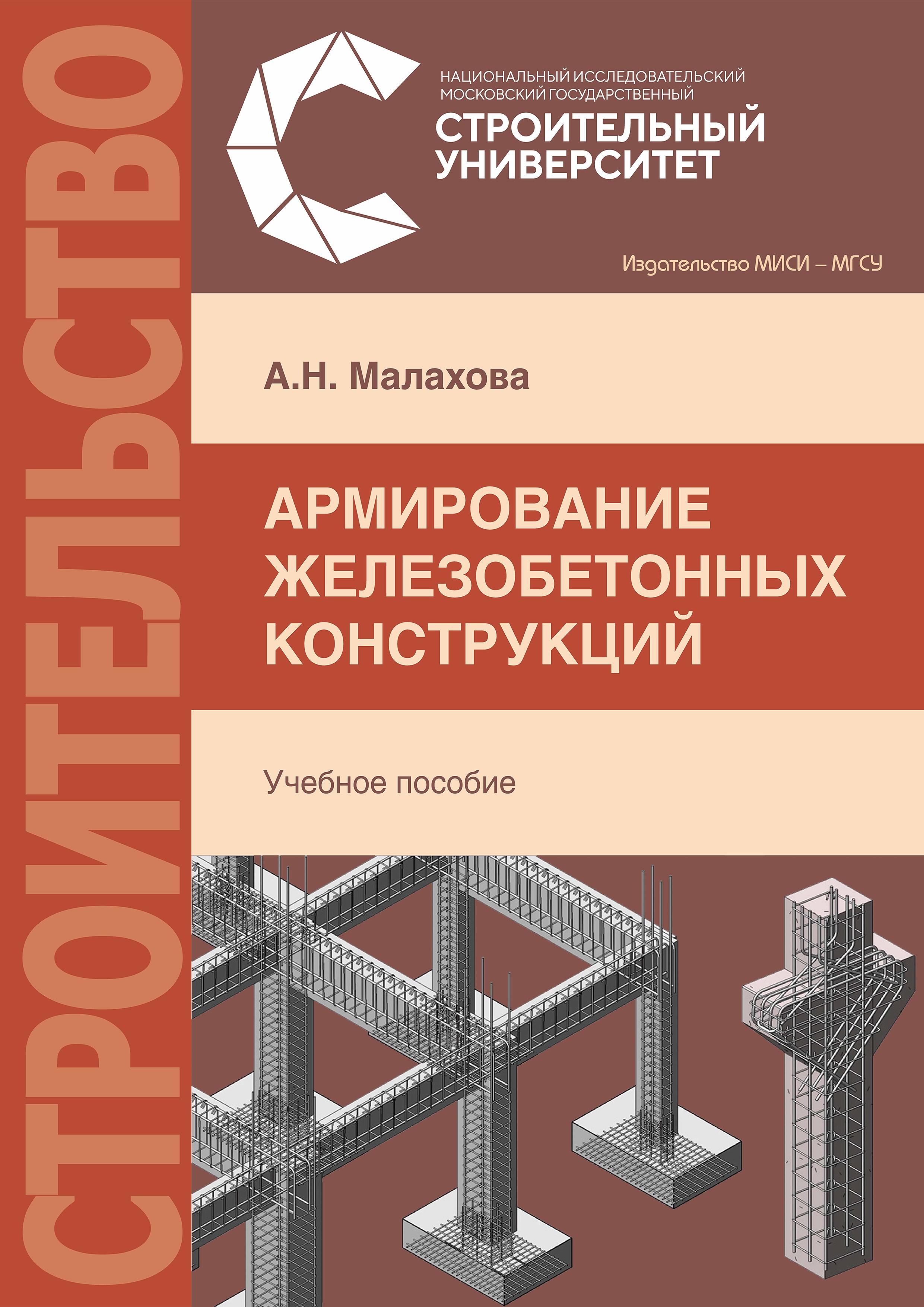 А. Н. Малахова Армирование железобетонных конструкций а н малахова д в морозова проектирование железобетонных и металлических лестниц