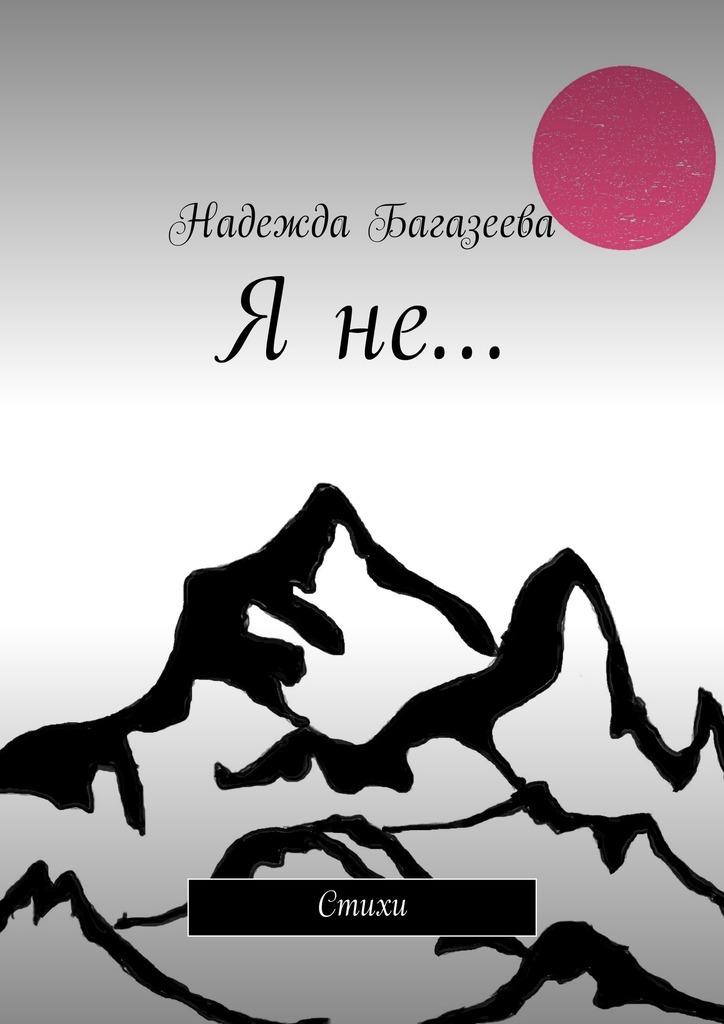 Надежда Андреевна Багазеева Яне… Стихи