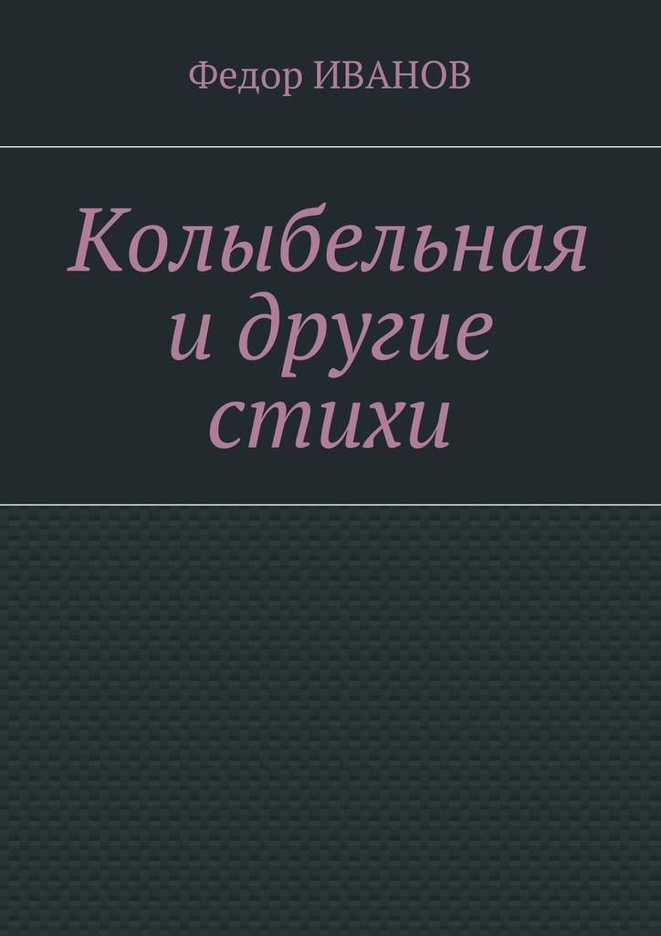 Федор Иванов Колыбельная и другие стихи федор иванов кленовый листок