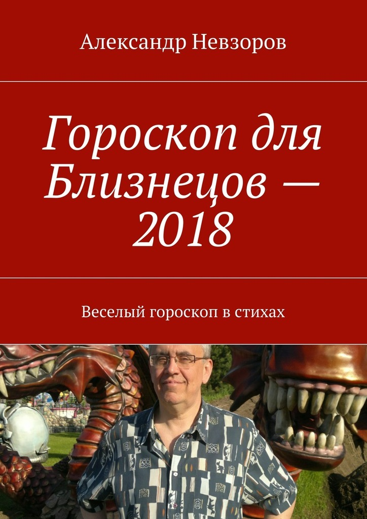 Александр Невзоров Гороскоп для Близнецов– 2018. Веселый гороскоп встихах