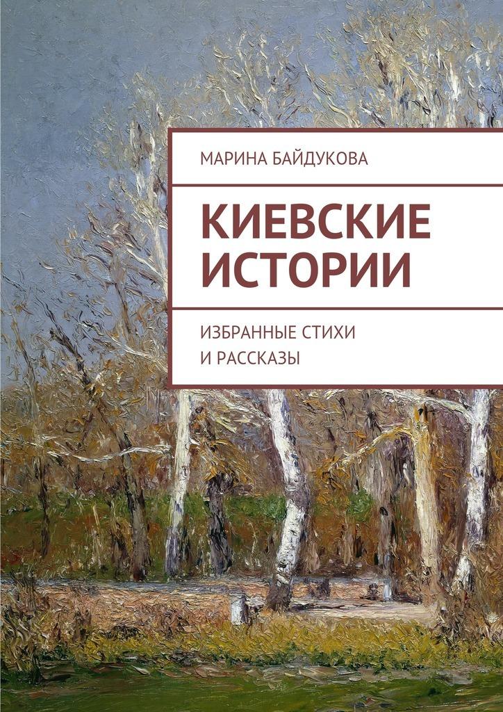 Марина Александровна Байдукова Киевские Истории. Избранные стихи ирассказы цена