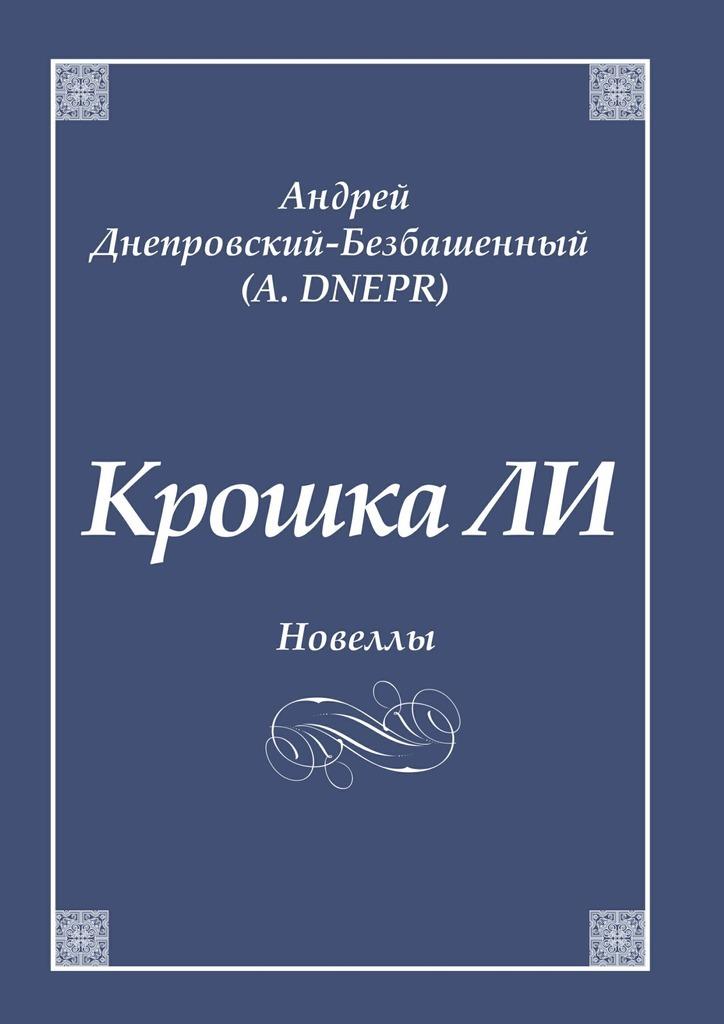 Андрей Днепровский-Безбашенный (A.DNEPR) Крошка ЛИ. Новеллы