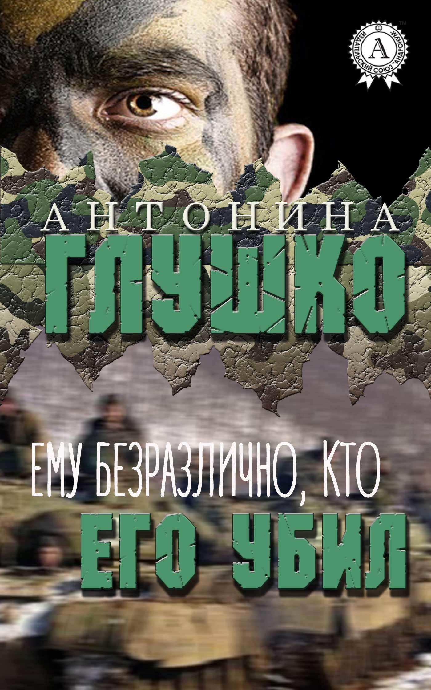 Антонина Глушко Ему безразлично, кто его убил