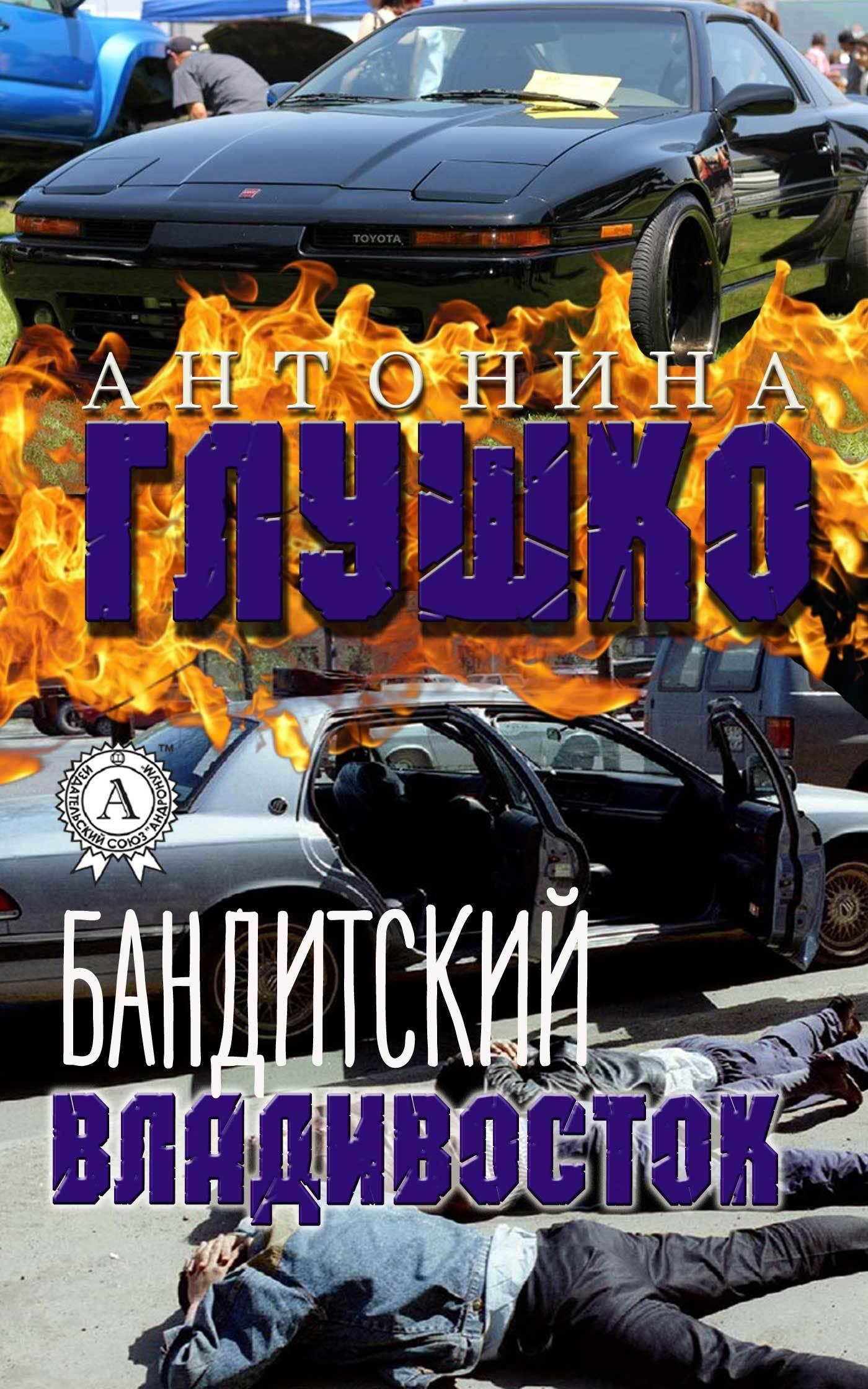 Антонина Глушко Бандитский Владивосток