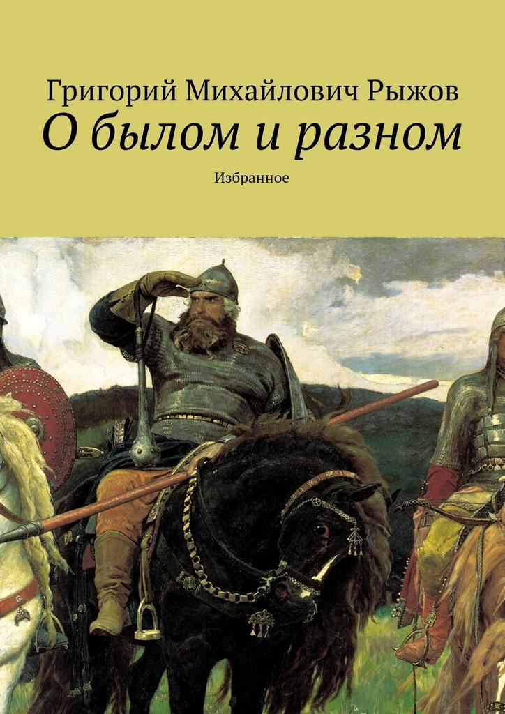 Григорий Михайлович Рыжов Обылом иразном. Избранное цена 2017