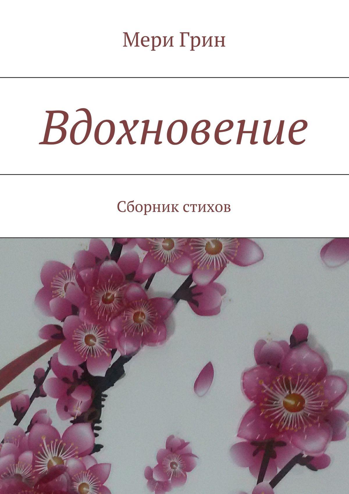 Мери Грин Вдохновение. Сборник стихов каталог апрель мери кей 2017