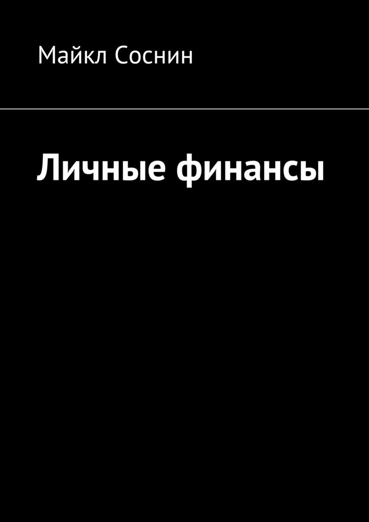 Майкл Соснин Личные финансы книги по декупажу