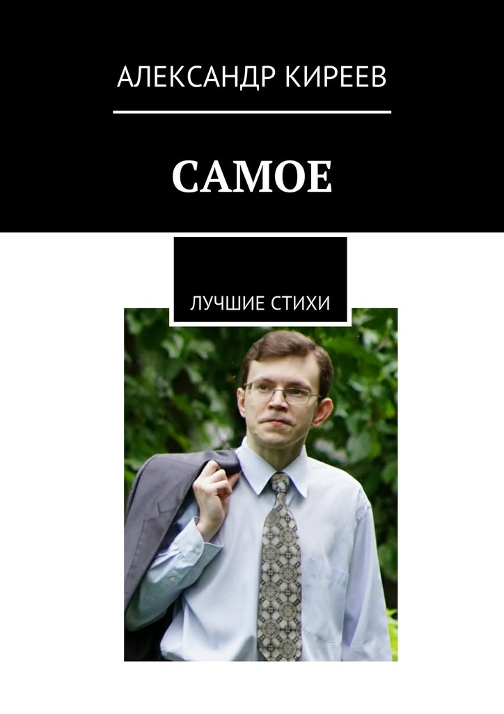 Александр Валерьевич Киреев Самое. Лучшие стихи