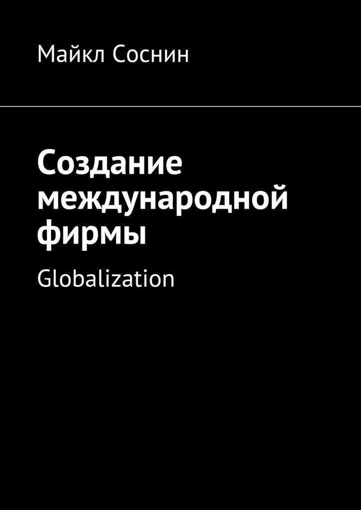 Майкл Соснин Создание международной фирмы. Globalization