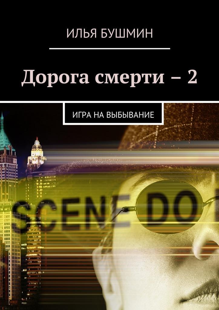 Илья Бушмин Дорога смерти –2. Игра навыбывание илья бушмин один из нас