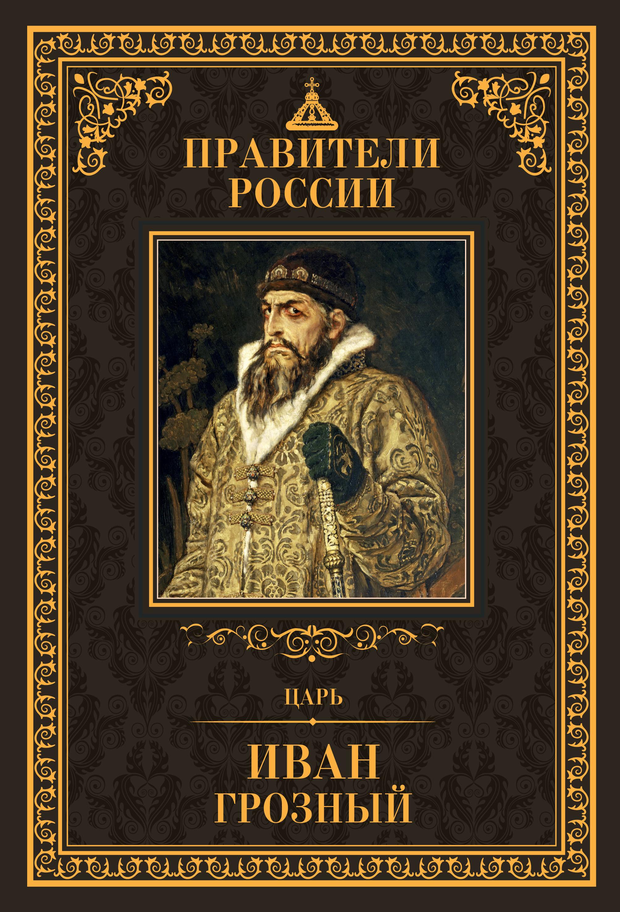 купить Д. В. Лисейцев Царь Иван IV Грозный по цене 118 рублей