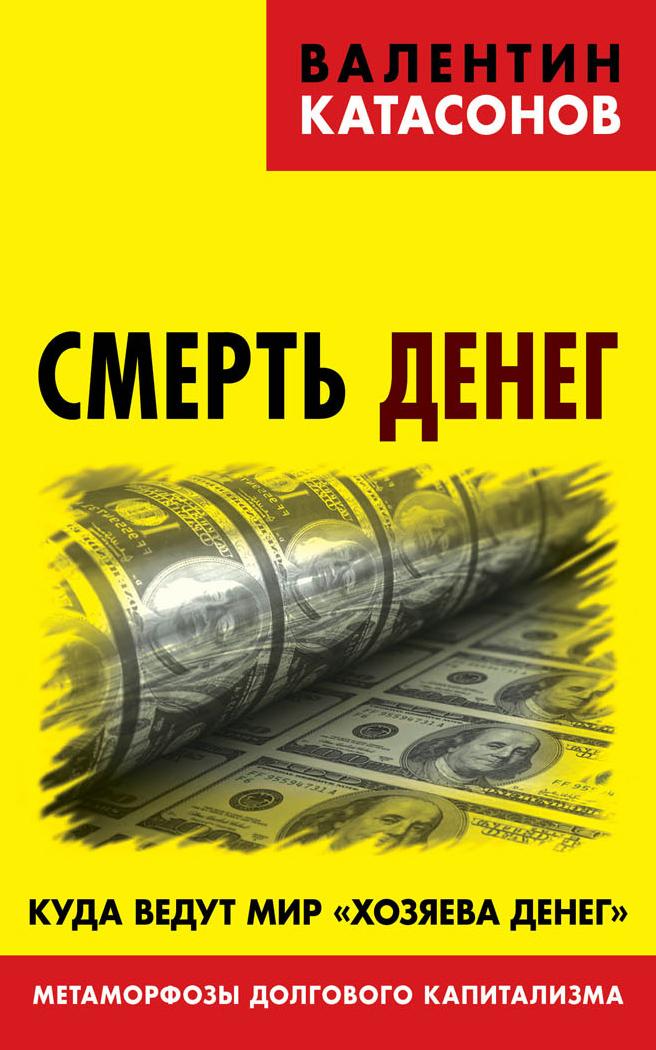 фото обложки издания Смерть денег. Куда ведут мир «хозяева денег». Метаморфозы долгового капитализма