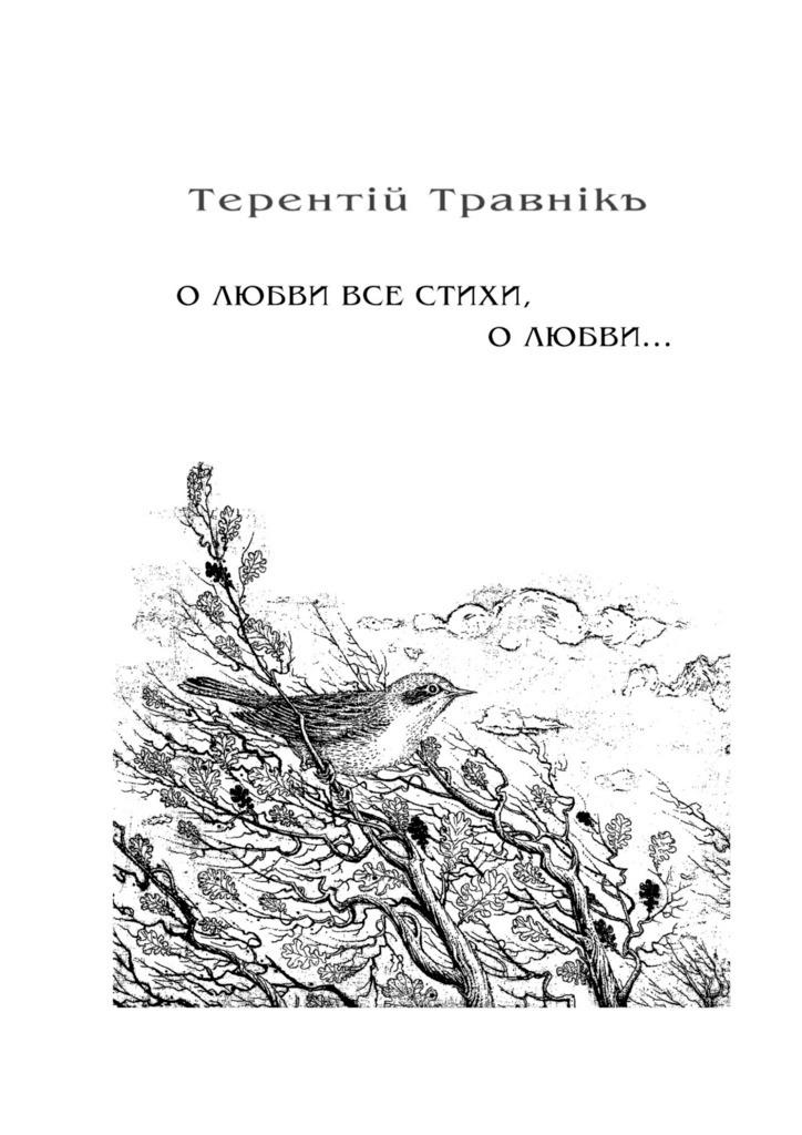 Терентiй Травнiкъ О любви все стихи, о любви… Книга 4. Изцикла «Белокнижье» терентiй травнiкъ всему свое слово